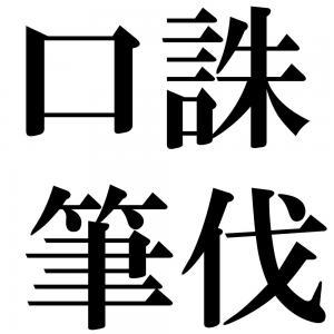 口誅筆伐の四字熟語-壁紙/画像