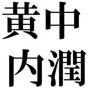 黄中内潤の四字熟語-壁紙/画像