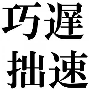 巧遅拙速の四字熟語-壁紙/画像