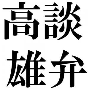 高談雄弁の四字熟語-壁紙/画像