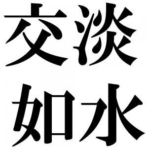 交淡如水の四字熟語-壁紙/画像