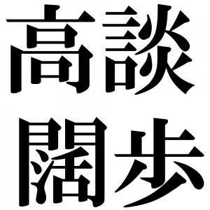 高談闊歩の四字熟語-壁紙/画像