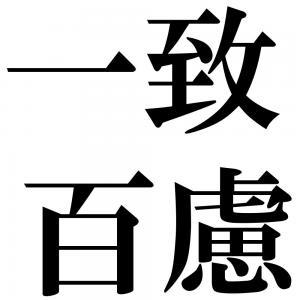 一致百慮の四字熟語-壁紙/画像