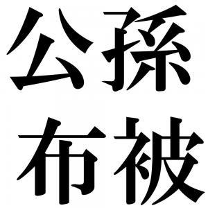 公孫布被の四字熟語-壁紙/画像