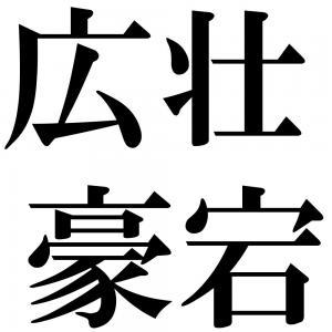 広壮豪宕の四字熟語-壁紙/画像