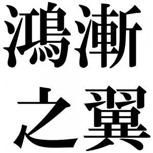 鴻漸之翼の四字熟語-壁紙/画像