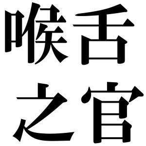 喉舌之官の四字熟語-壁紙/画像