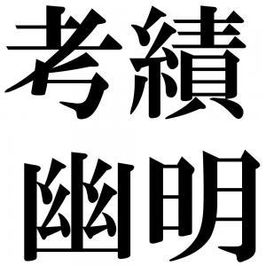 考績幽明の四字熟語-壁紙/画像