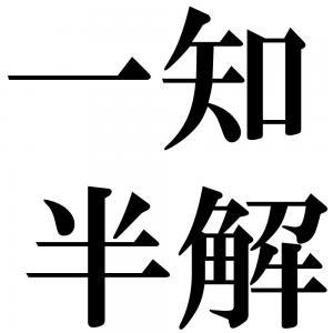一知半解の四字熟語-壁紙/画像