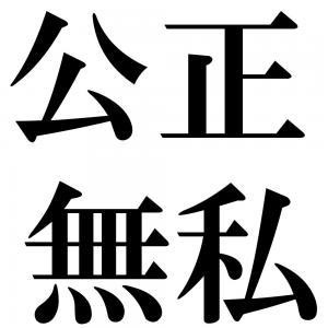 公正無私の四字熟語-壁紙/画像