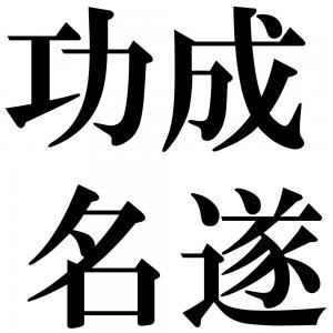 功成名遂の四字熟語-壁紙/画像