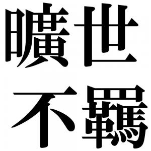 曠世不羈の四字熟語-壁紙/画像