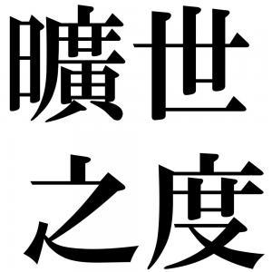 曠世之度の四字熟語-壁紙/画像