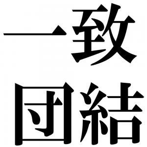 一致団結の四字熟語-壁紙/画像