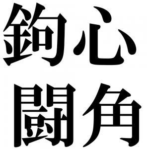 鉤心闘角の四字熟語-壁紙/画像