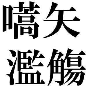 嚆矢濫觴の四字熟語-壁紙/画像