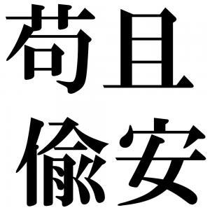 苟且偸安の四字熟語-壁紙/画像