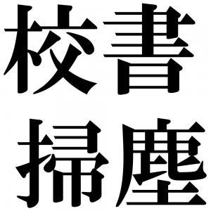 校書掃塵の四字熟語-壁紙/画像