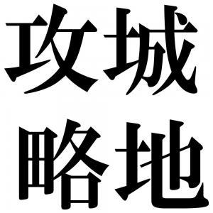 攻城略地の四字熟語-壁紙/画像