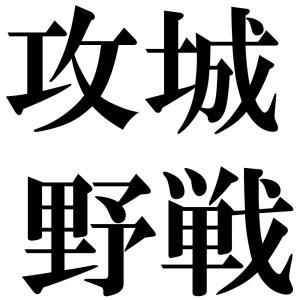 攻城野戦の四字熟語-壁紙/画像
