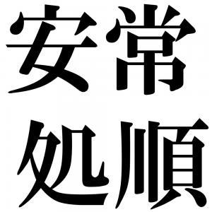 安常処順の四字熟語-壁紙/画像