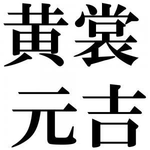 黄裳元吉の四字熟語-壁紙/画像