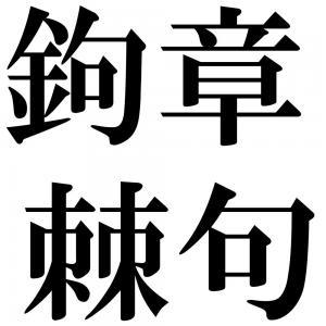 鉤章棘句の四字熟語-壁紙/画像