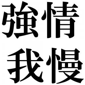 強情我慢の四字熟語-壁紙/画像