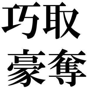 巧取豪奪の四字熟語-壁紙/画像