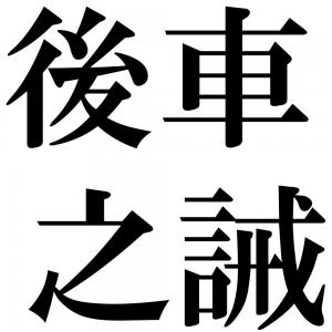 後車之誡の四字熟語-壁紙/画像