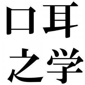 口耳之学の四字熟語-壁紙/画像