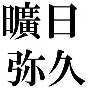 曠日弥久の四字熟語-壁紙/画像