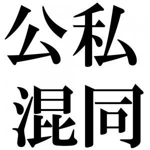 公私混同の四字熟語-壁紙/画像