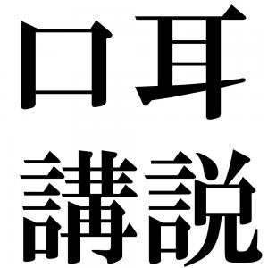 口耳講説の四字熟語-壁紙/画像