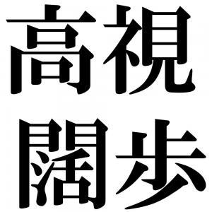 高視闊歩の四字熟語-壁紙/画像