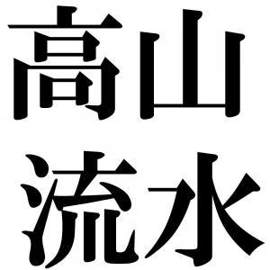 高山流水の四字熟語-壁紙/画像