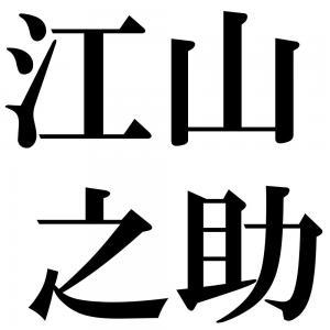 江山之助の四字熟語-壁紙/画像