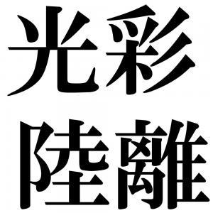 光彩陸離の四字熟語-壁紙/画像