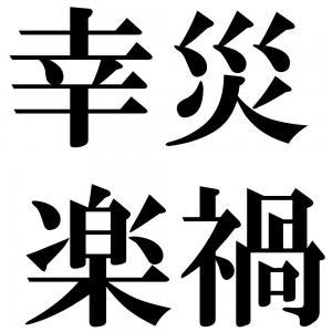 幸災楽禍の四字熟語-壁紙/画像