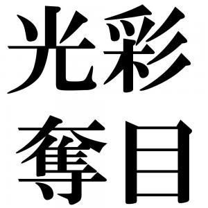 光彩奪目の四字熟語-壁紙/画像