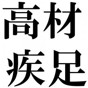 高材疾足の四字熟語-壁紙/画像