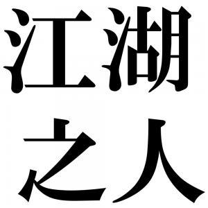 江湖之人の四字熟語-壁紙/画像