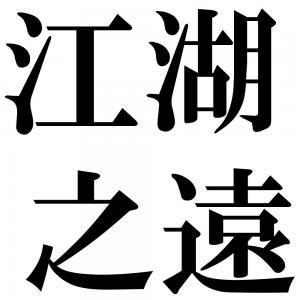 江湖之遠の四字熟語-壁紙/画像