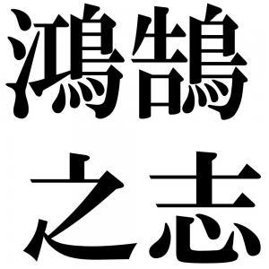 鴻鵠之志の四字熟語-壁紙/画像