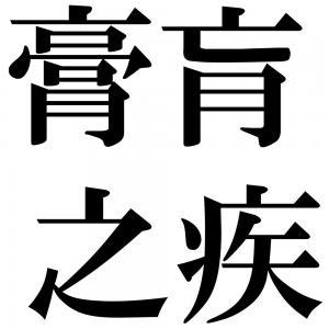 膏肓之疾の四字熟語-壁紙/画像