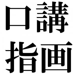 口講指画の四字熟語-壁紙/画像