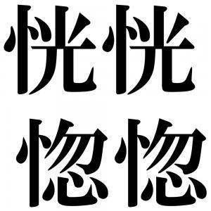 恍恍惚惚の四字熟語-壁紙/画像