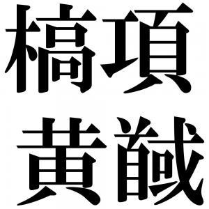 槁項黄馘の四字熟語-壁紙/画像