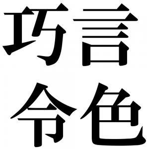 巧言令色の四字熟語-壁紙/画像
