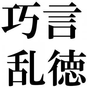 巧言乱徳の四字熟語-壁紙/画像